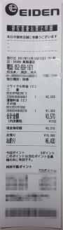三菱洗濯機1113廃棄明細.JPG