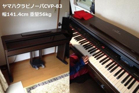 yamaha_CVP-83.jpg