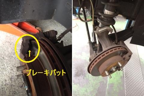 brake120614a.jpg