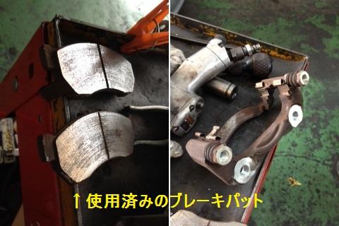 brake120614b.jpg
