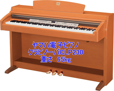 150327_yamaha-piano_clp230.jpg