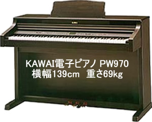 150417_kawai-piano_pw970.jpg
