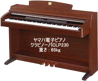 150620_yamaha-piano_clp230.jpg