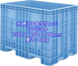 輸送用水槽タンク.jpg