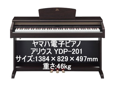 150720_yamaha_ydp201.jpg