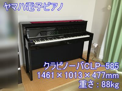 150820_yamaha_clp585.jpg