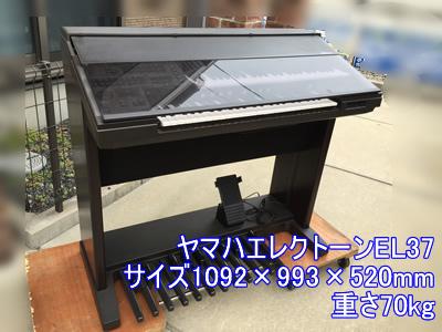 151107_yamaha-piano_el37.jpg