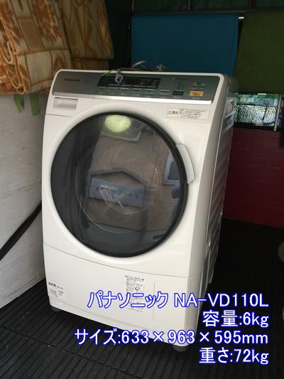 151120_NA-VD110L_01.jpg