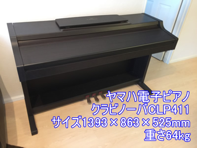 151127_yamaha_clp411.jpg